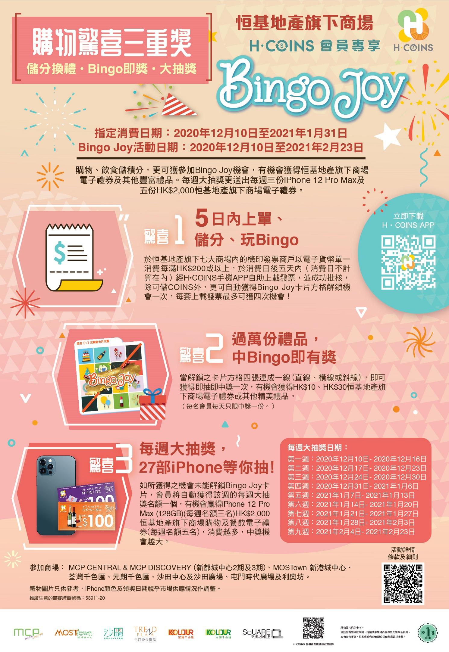 Bingo Joy 購物驚喜三重獎